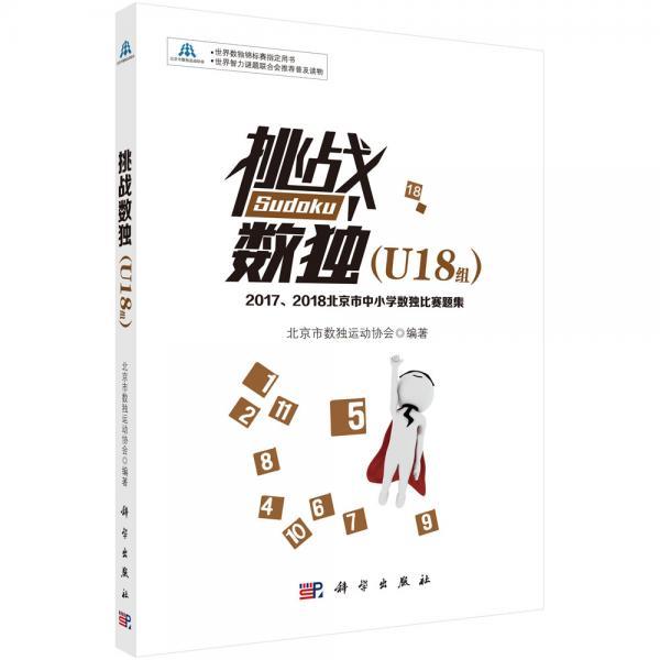 挑战数独:2017/2018北京市中小学数独比赛题集.U18组