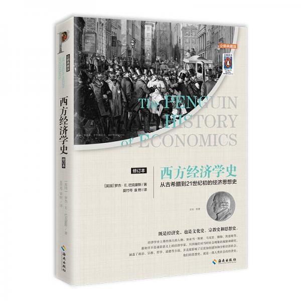 西方经济学史(修订本)