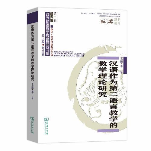 汉语作为第二语言教学的教学理论研究(对外汉语教学研究专题书系)