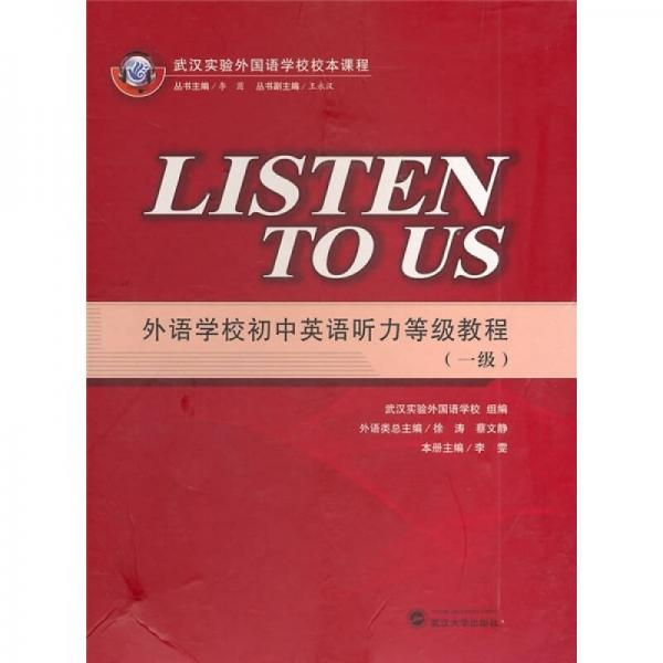 外语学校初中英语听力等级教程(1级)