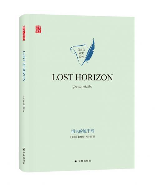 消失的地平线LOSTHORIZON英文原版(精美双封面)