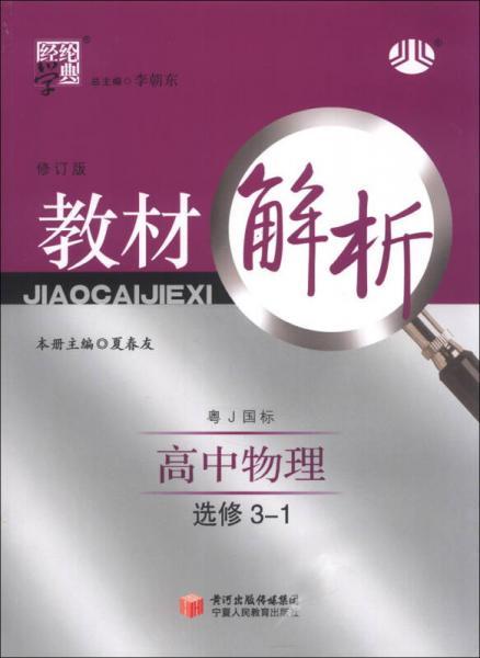 经纶学典·教材解析:高中物理(选修3-1)(粤J国标)(修订版)(2013)