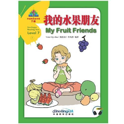 华语阅读金字塔·7级·7.我的水果朋友