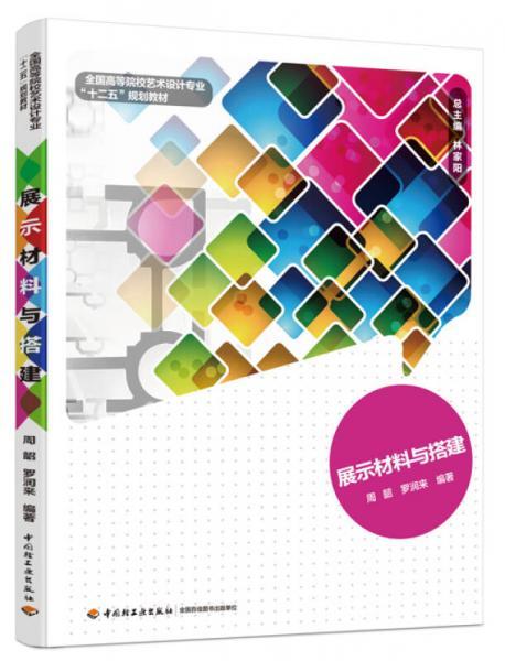 """展示材料与搭建/全国高等院校艺术设计专业""""十二五""""规划教材"""