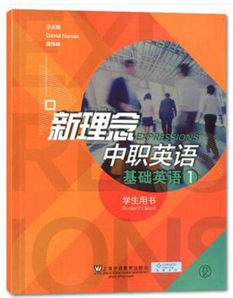 新理念中职英语基础英语1(学生用书)