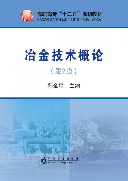 冶金技术概论(第2版)