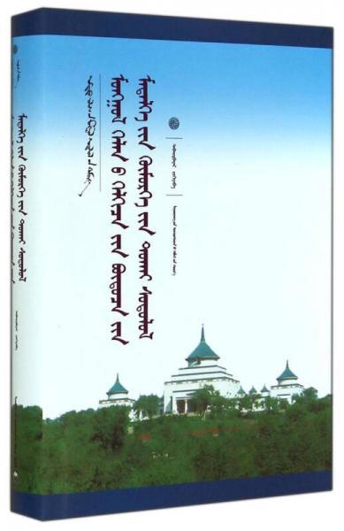 蒙古语短语结构知识库相关研究
