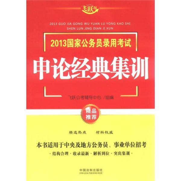 2013国家公务员录用考试:申论经典集训(飞跃版)