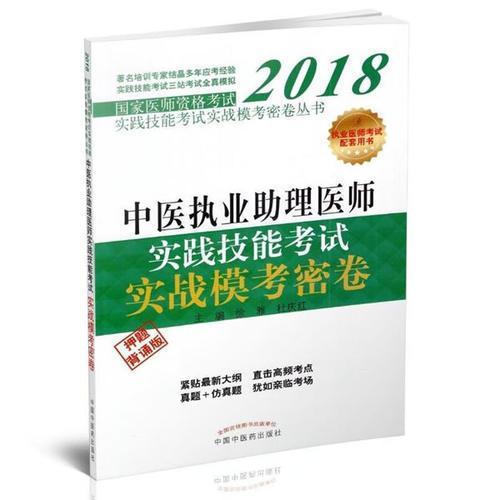 2018中医执业助理医师实践技能考试实战模考密卷