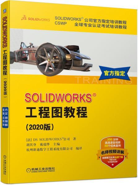 SOLIDWORKS工程图教程(2020版)