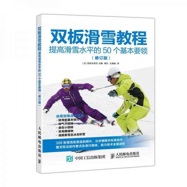双板滑雪教程提高滑雪水平的50个基本要领修订版