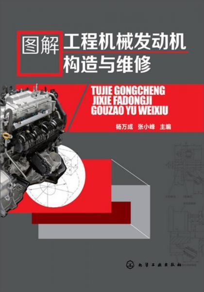 图解工程机械发动机构造与维修