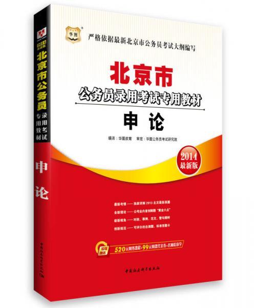 华图·2014北京市公务员录用考试专用教材:申论(最新版)