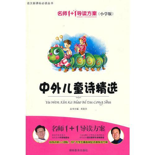 小学版 名师1+1系列 《中外儿童诗精选》