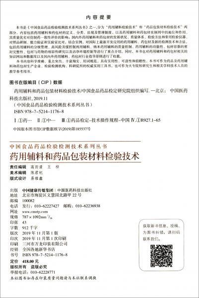 药用辅料和药品包装材料检验技术/中国食品药品检验检测技术系列丛书