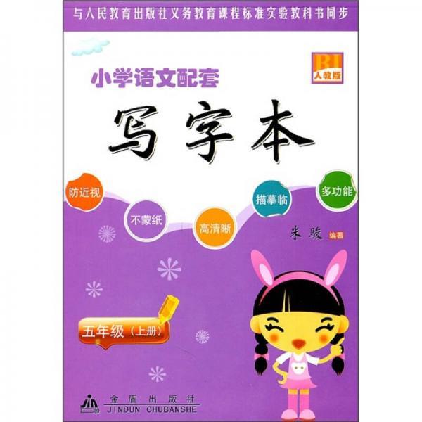 小学语文配套写字本:5年级(上)(人教版)