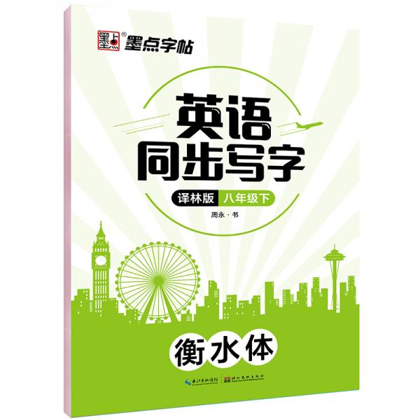 墨点字帖:2020春英语同步写字·译林版·8年级下册