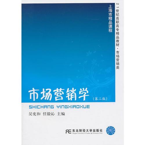 市场营销学(吴宪和)(第二版)(高职精品营销)