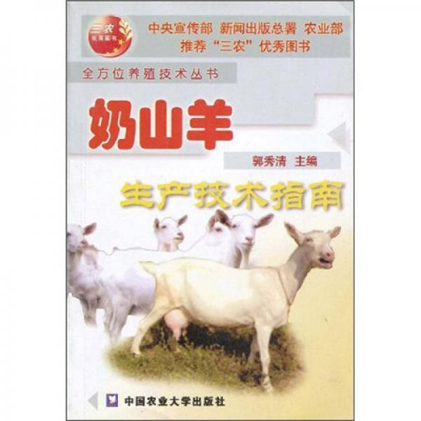 奶山羊生产技术指南