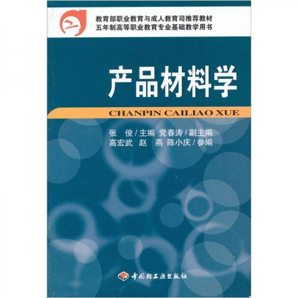 教育部职业教育与成人教育司推荐教材:产品材料学