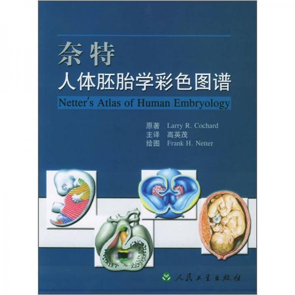 奈特人体胚胎学彩色图谱