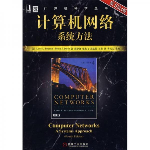 计算机网络系统方法(原书第4版)