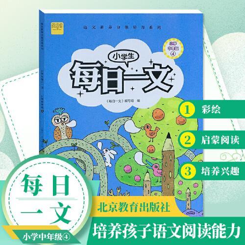 小学生每日一文小学中年级4阅读训练阶梯阅读练习册