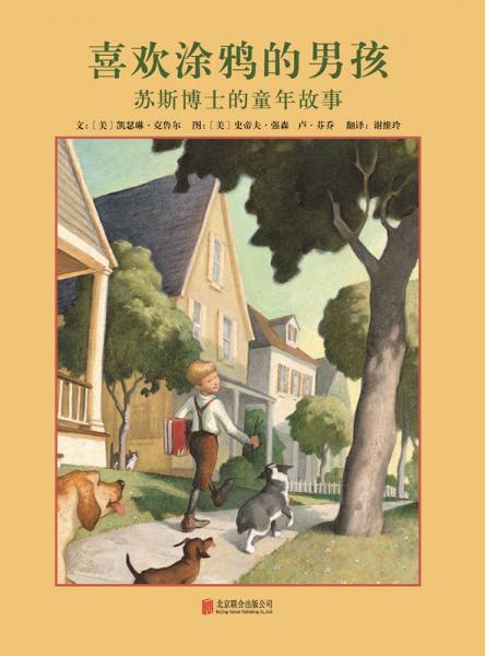 喜欢涂鸦的男孩 苏斯博士的童年故事
