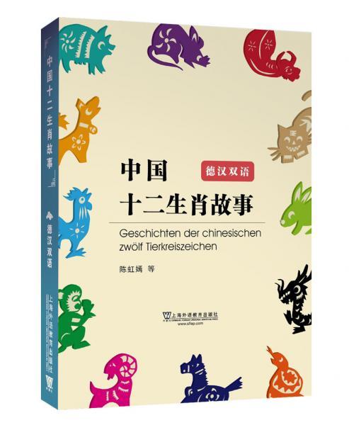 中国十二生肖故事(德汉双语)