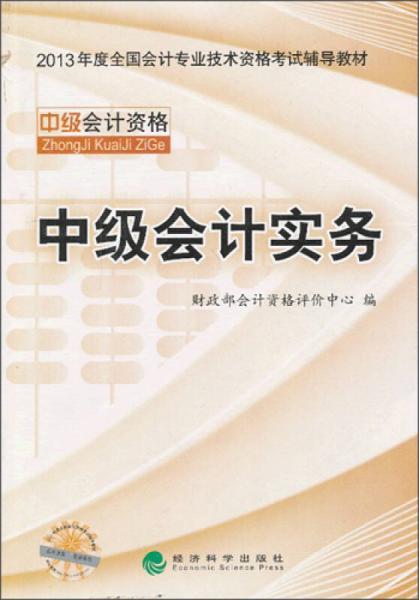 中级会计实务 - 2013年全国会计专业技术资格考试教材