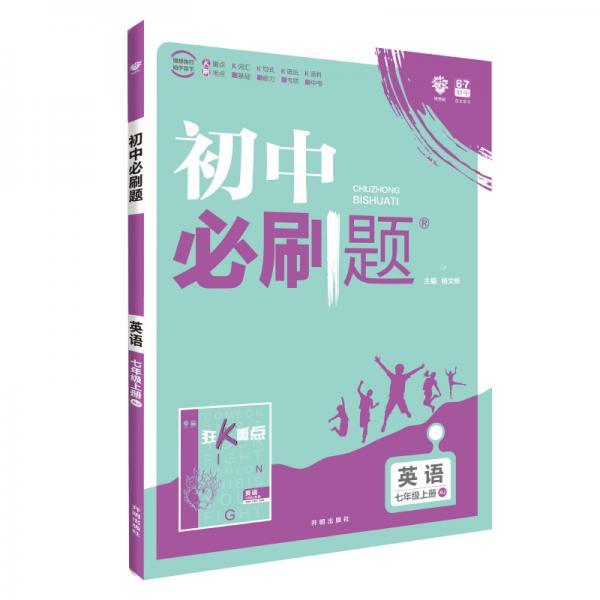 理想树2020版初中必刷题英语七年级上册RJ人教版配狂K重点