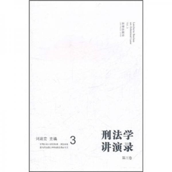 西南学术大讲堂系列:刑法学讲演录(第3卷)