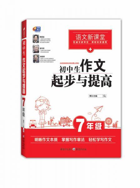 芒果作文·语文新课堂:初中生作文起步与提高(七年级)