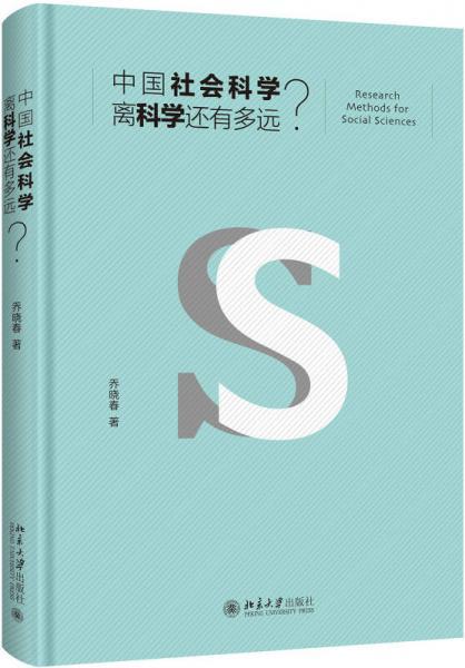 中国社会科学离科学还有多远?