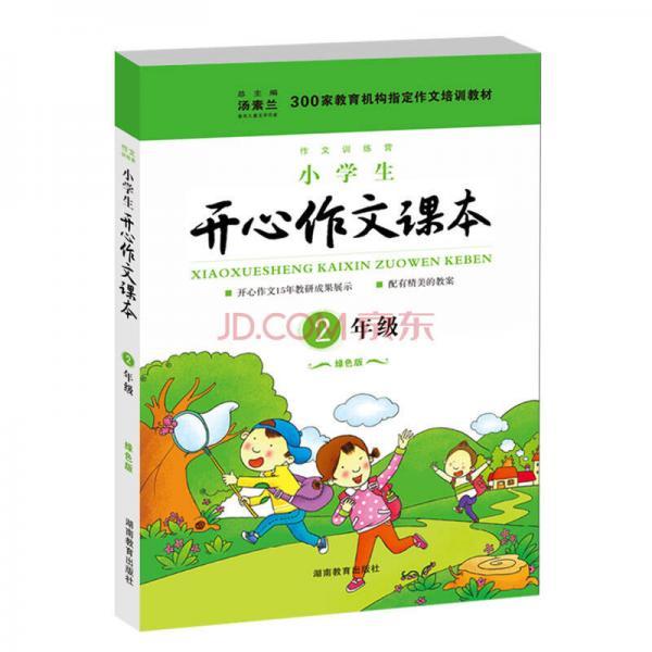 300家教育机构指定作文培训教材:小学生开心作文课本(二年级 绿色版)