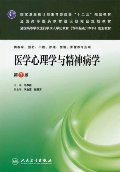 """医学心理学与精神病学(第3版)/国家卫生和计划生育委员会""""十二五""""规划教材"""