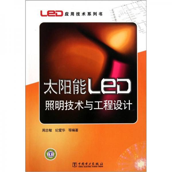 太阳能LED照明技术与工程设计