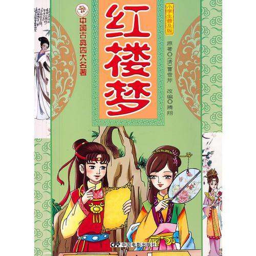 中国古典四大名著-红楼梦