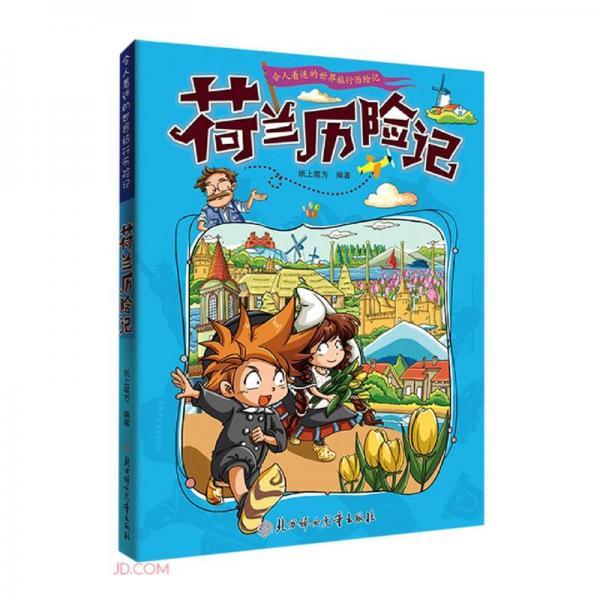 漫画书7-10岁荷兰历险记地理百科科普读物世界地理历险记系列漫画书儿童7-10岁图书
