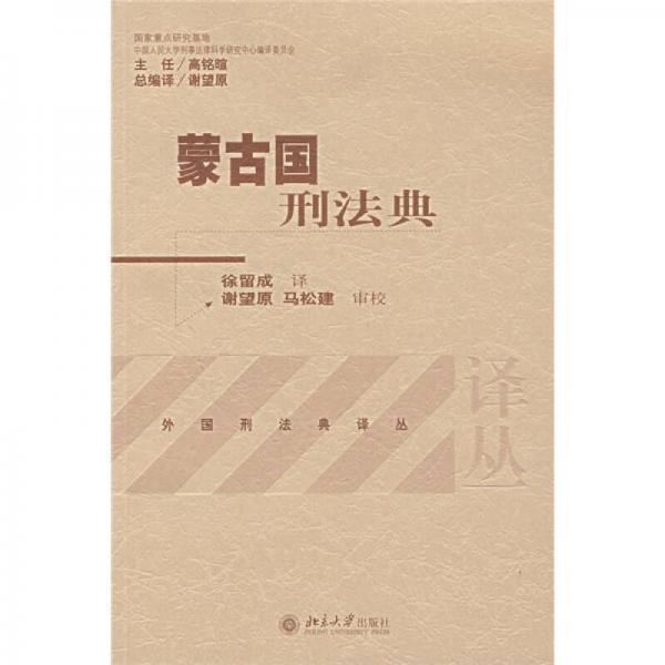 蒙古国刑法典