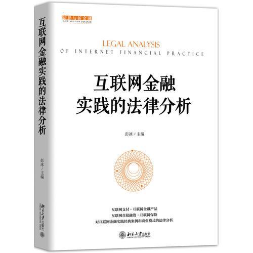 互联网金融实践的法律分析