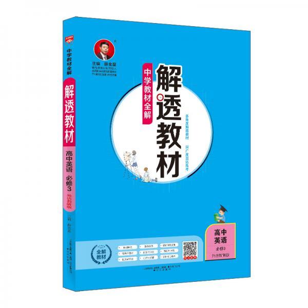 解透教材高中英语必修4外语教研版2019版