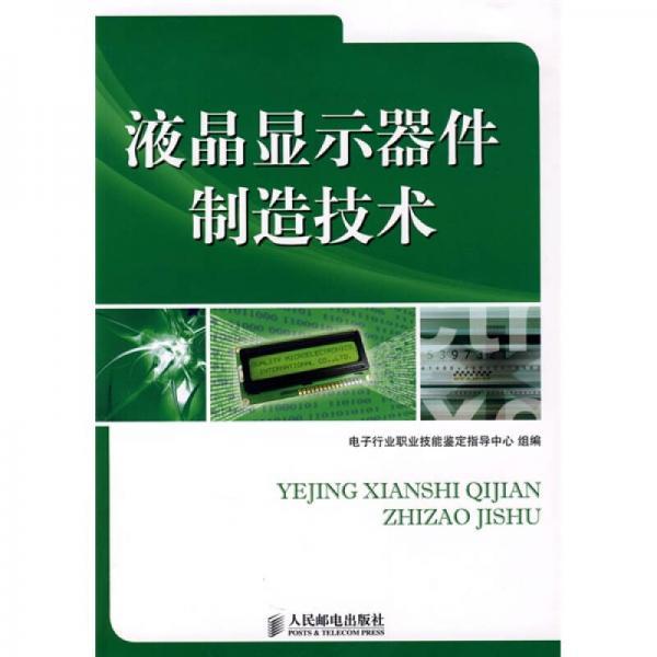 液晶显示器件制造技术