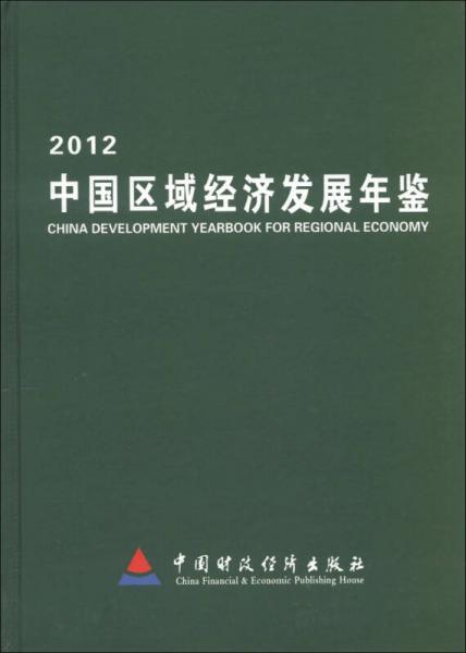 中国区域经济发展年鉴2012