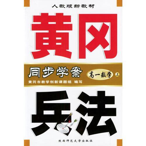 黄冈兵法·高一数学(上)