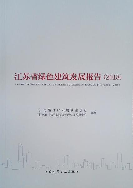 江苏省绿色建筑发展报告(2018)