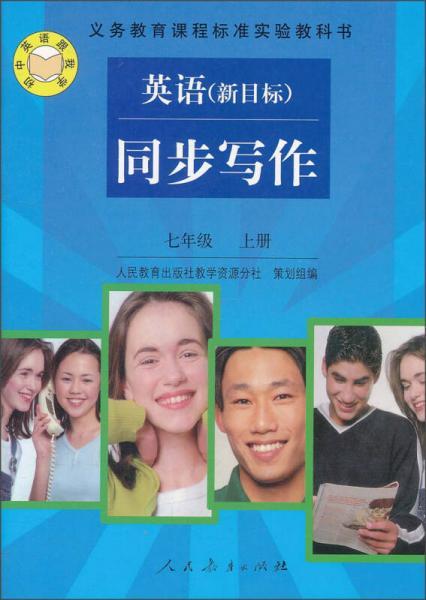 义教课程标准实验教科书·英语同步写作:7年级(上册)(新目标)