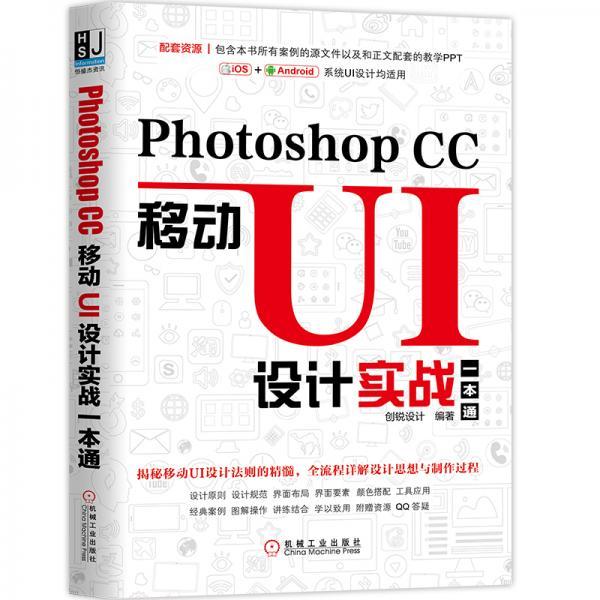 PhotoshopCC移动UI设计实战一本通