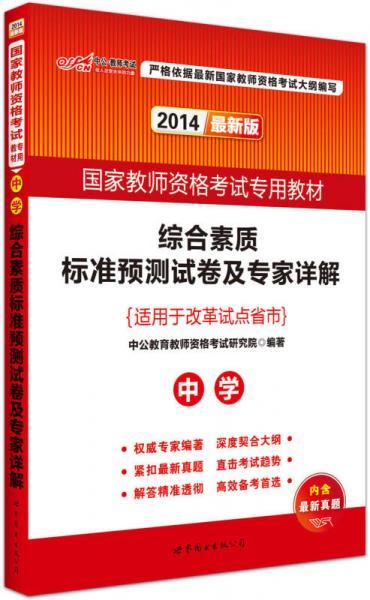 综合素质标准预测试卷及专家详解:中学(新版)