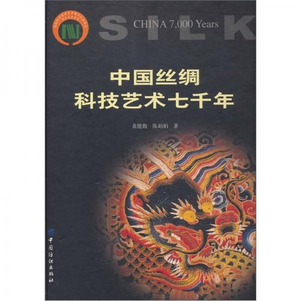 中国丝绸科技艺术七千年